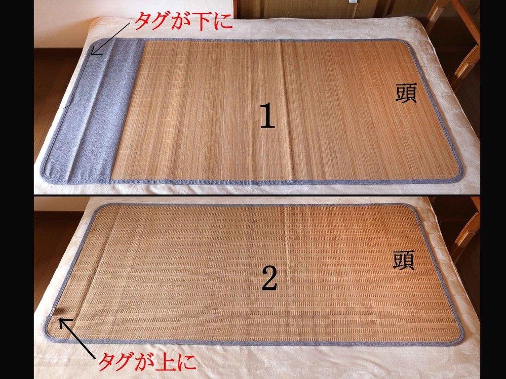 涼しく寝るために、コーナンで竹マットを買って来ましたが、 裏表が解りません。普通に考えたら1のタグが下になると思うのですが、 足元が布になってしまいます。2なら全体が竹になって無駄がないけど、 ...