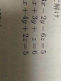 大学の行列の問題なのですが消去法を使って解かないといけません。 この問題の解き方を教えて欲しいです。