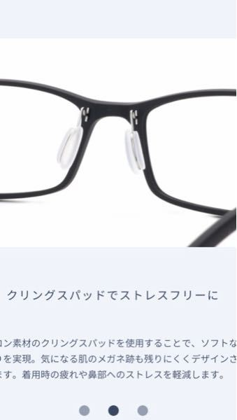 JINSのメガネで偏光レンズとセットで買いたいですが、JINS Switchシリーズでこのようなクリングスパッドのメガネあります?