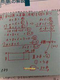 大卒公務員試験 数的推理の問題について質問です。 なぜ、最後に4を7.5にかけるのですか?