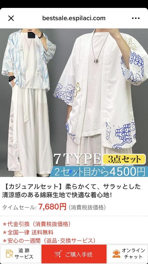 弟がティックトックで見つけた服を買うと言っているのだが、買い方が分からない(>_<) このショップ、大丈夫なのでしょうか? ご存知の方教えてください。