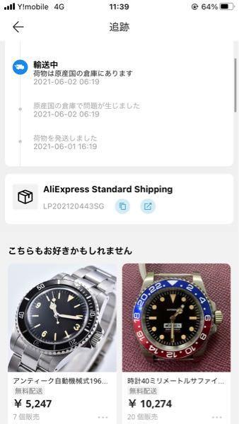 先日アリエクスプレスで時計を買いました。前回も購入したセラーです。前回は普通に届きました。 今回は添付のスクショみたいに原産国の倉庫で問題が生じました。とでて、すぐ輸送中、原産国の倉庫にあります...