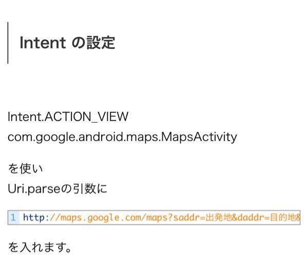 https://akira-watson.com/android/trace-google-map.htm Android Studioでこの引数をどこに書けばいいか分からないので、教えて欲しいです、、。
