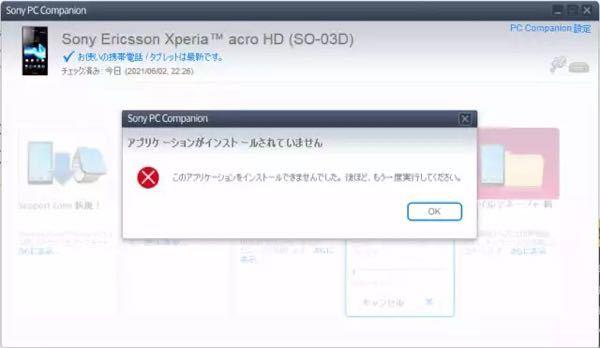PC companionについて質問です。 (今更ですが) xperia acro hd内のソフトを使ってインストールしようとしたら 「アプリケーションがインストールされていません」と出てインス...