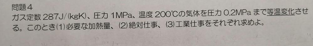 熱工学の問題なのですが、この問題が全く分からなかったのでどなたか解説お願いします。
