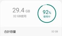 Galaxyの内部データ容量が32GBって少なくないですか?  写真や動画はsdカードに移動していますが、かなりギリギリです…