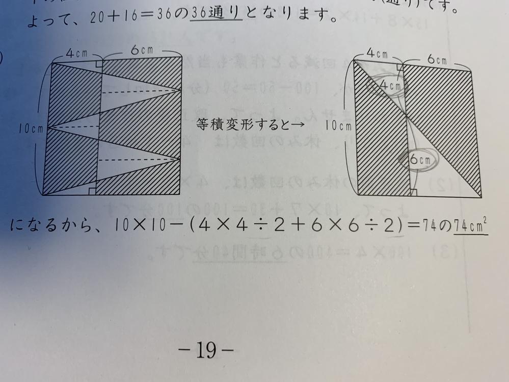 中学受験、算数の問題がわかりません。 射線部分の面積を求めるのですが、解説欄で等積変形した後、白△縦4センチ、もう一つの白△縦6センチになる理由がわかりません。(⚪︎で囲んである所)