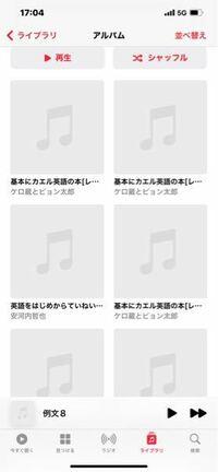 iPhoneの、ミュージックのアルバムの画面表示、タイルでなくて、一覧リストで表示できますか。 タイトル見えなくて、困ってます。