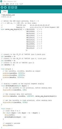 Arduinoのサンプルコードについて質問です。 Arduinoで7セグメントディスプレイを 9~0まで順番に点灯表示させるため、サンプルコードを見ていました。  そのサンプルコードの、配列の値の「B」が何なのか分かりません。 「B」を削除すると7セグメントディスプレイはおかしな点灯をします。 この「B」にはどのような意味があるのでしょうか?  ちなみに回路は、 マイコン→シフトレジスタ(7...