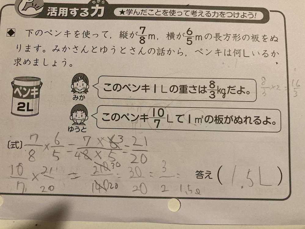 この問題を解いてください。 また、この問題を解くのにみかさんの話は必要ですか?
