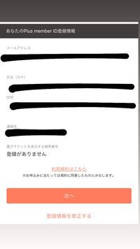 緊急です  申し込みが明日までのチケットがあるのですが チケプラ で受け取り用携帯電話番号の登録がないとチケット申し込みに進めません。 どこから登録するのでしょうか?マイページの登録情報の変更の場所からも見つけられませんでした。よろしくお願い致します