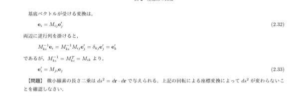 ベクトルの回転座標系の問題なのですが、分かる方お願いします