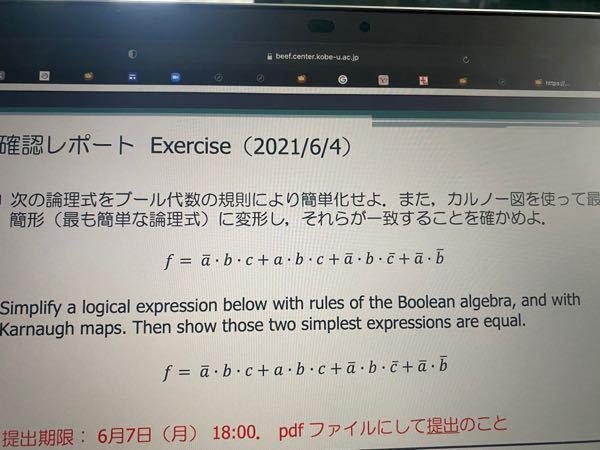 線形代数の授業で、このfの再簡形への変形の式を教えてください fは最終的には、カルノー図から/a+bcになります