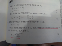 エネルギー管理士の問題です。 pv^k=一定とありますが、参考書を見てもpv=一定と書いてありまして、なぜ比熱比を乗じているのですか?   また、理想気体の状態方程式からどうやって、赤線部が導かれるのですか?