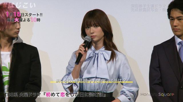 たまたまテレビで《初めて恋をした日に読む話》を見て、生まれて初めて深田恭子が美人だと思い驚きました。同じ方いますか?