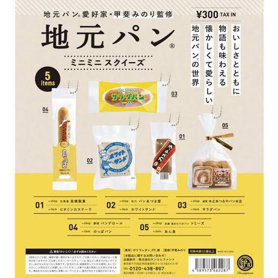 埼玉県でこのガチャガチャを探してます。 知ってる方教えてください〜
