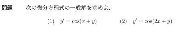 画像の微分方程式の問題を解いて解説してほしいです。解析学