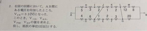 この並列回路の問題の解き方、答え教えてください。