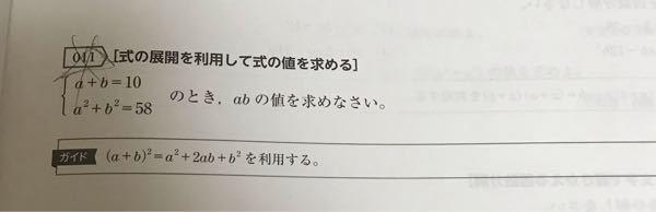 中3数学です。 この連立方程式を解くために下の (a+b)2=a2+2ab+b2を使うのは何故ですか? ※2乗が出てこなくて読みづらいのはすみません。