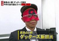 ゲッターズ飯田さんという占い師について教えて下さい。 彼は、どうして顔を隠してるのでしょう? この顔にマスクで鼻と口を隠したら、どうなるのでしょうか?