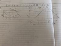 小学校6年生の立体図形の体積問題です、 教えていただけますでしょうか? よろしくお願いします。