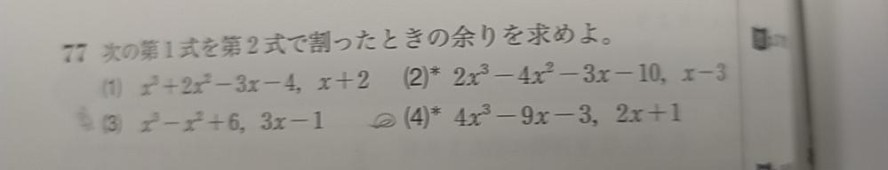 これの3番と4番の答え方が分かりません(´・ω・`) 誰か途中式入れて答えお願いします ♂️