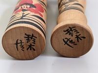 こけしの底に書いてあります。 鈴木? 作者名でしょうか? ご存じの方、読める方いらっしゃればよろしくお願い致しますm(_ _)m