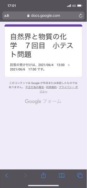 Googleフォームについて 大学の課題の締切が今日の17:00までだったのですが、内容が難しく、時間がギリギリになってしまい、スマホの表示が17:00になって送信しました。 これは、間に合っているのでしょうか。