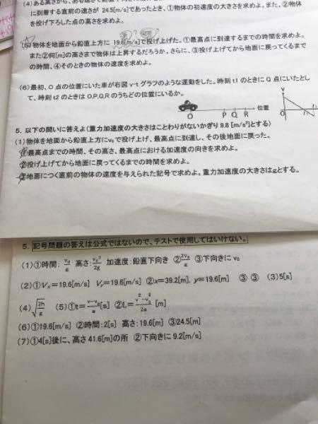 物理基礎の問題です。 大問5の(1)の①〜③の答えでなぜこうなるのかわかりません。下にあるのが答えなのですが、解き方を教えてください!