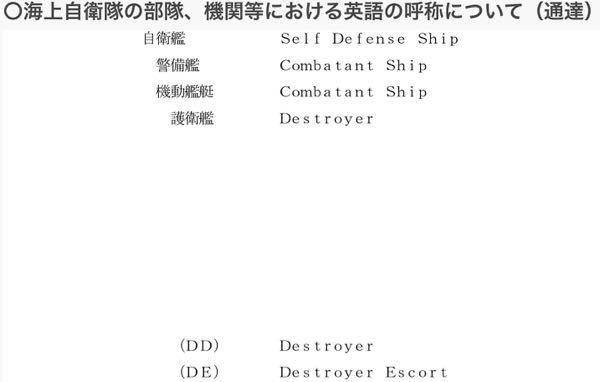 海上自衛隊の英語訳の通達を見ると護衛艦はDestroyerとなっており、 DDHもDDGも無くて全てDDでした。 自衛隊ではDDHもDDGも番号の違いだけで実際は全て同じDD(Destroyer)に分類と言うことになるのですか?