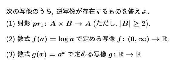 以下の写像のうち、逆写像(全射)が存在するものを答えよ。 という問題です。 解答を教えていただきたいです。