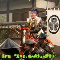 NHK大河ドラマ《青天を衝け》 第17回 『篤太夫、涙の帰京』の感想は?