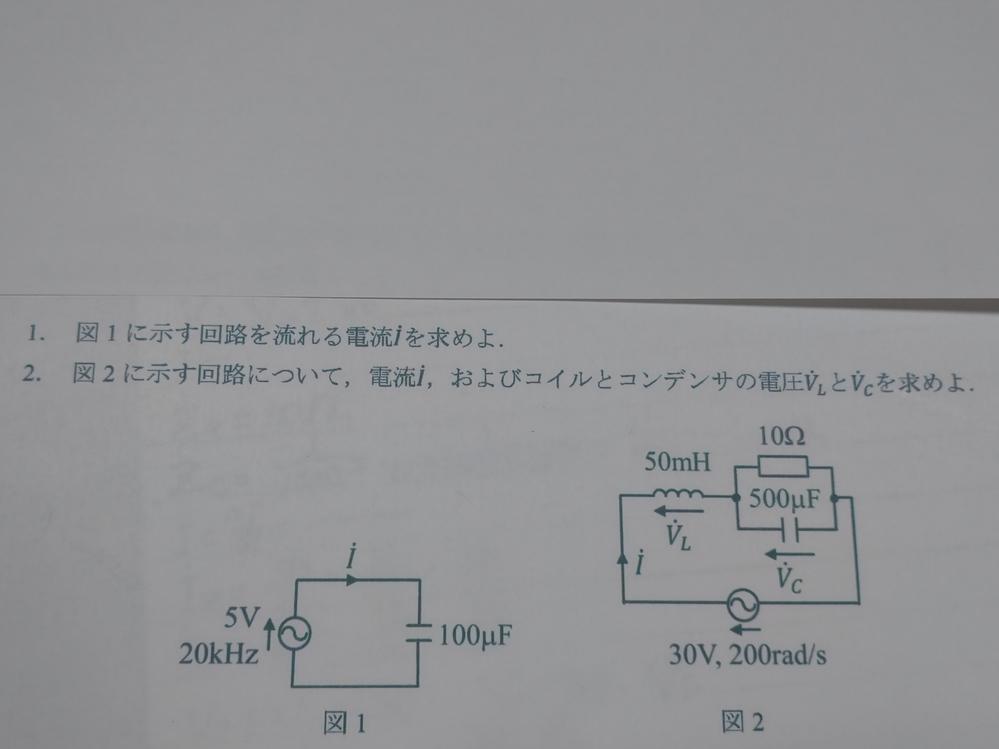 この回路の問題わかるかたがいましたら教えていただけませんか?