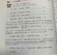熱化学方程式についてです。 どうして青線の文のようにするのかよく分かりません。