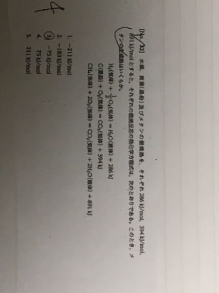 化学の問題です。解き方を教えていただけると助かります。よろしくお願いします。