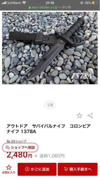 バイオハザード re2のナイフのモデルは写真のコロンビアのものですかね??