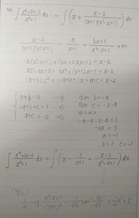 積分の問題です。 写真の分数になっている関数の積分が うまくてきません。 分解してみたのですが、次にどうすればいいのか、先に進めなくなってしまいました。どうかよろしくお願いします。