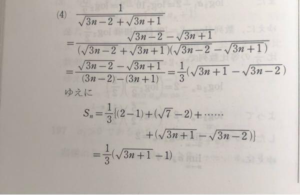 無限級数の問題なのですが、1番下の数になるまでの途中式が分かりません。どなたか教えて頂きたいです。