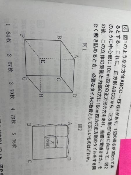 この問題を解く途中の計算を知りたいです。 穴が空いていない4つの面に必要なタイルは 3×3×4=36枚 穴が空いた2つの面に必要なタイルは 8×2=16枚 空洞部に必要なタイルは 3×3=9枚 ←(私の考え) 回答では3×4=12枚(10×30の長方形が4つあるので) と記載されているのですが4つありますか? 結論36+16+12=64枚で 答えは1となるのですが...