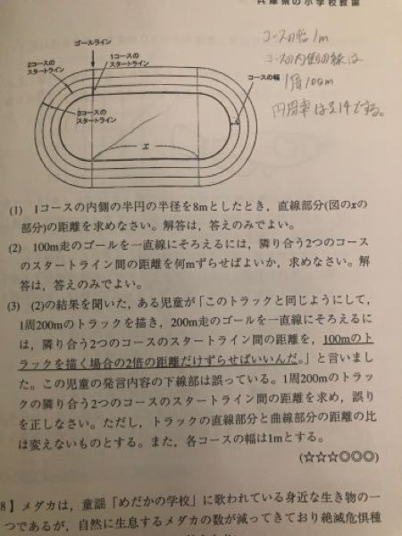 この問題の解説をお願いします。⑵番から分からなくて困っています。 回答では6.28となっています。