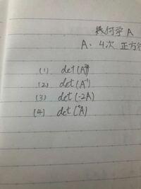 幾何学の問題です。 A=4次の正方行列、det(A)=-15である時に 写真の問題の解き方を解説していただきたいです。 お願い致します。