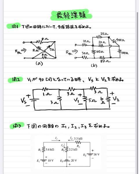 電気工学の問題なんですけど答え教えて欲しいです!