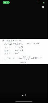 この模範解答の 2^n-1=64からどのように計算したらn-1=6になりますか?