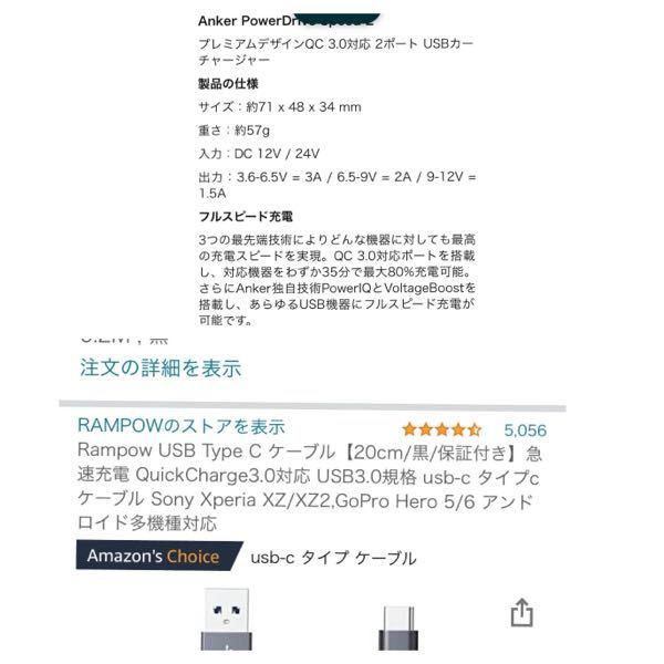 先日SoftBankのポケットWiFiを購入しました。 「802ZT」と言う機種です。 説明書には同梱のUSBケーブル、ACアダプタ以外はご使用にならないで云々と書いていますが。。 こちらを車内で充電すべく以下のカーチャージャーとUSBケーブルで充電しようとしたのですが、 繋いで一瞬は充電状態になりますがすぐに消えてしまい、充電ができません。他の高速充電対応のケーブルも試しましたが全く同じ挙動でした。 尚、車に元々付いているUSB差込み口に繋げれば超ローペースでの充電は可能です。 車内でも高速充電したいのですが、どうすればよいのでしょうか? カーチャージャーのUSB差込み口2つあるうち片方は既に車載用のスマホ充電器と繋いでいます。 よろしくお願いします ♂️