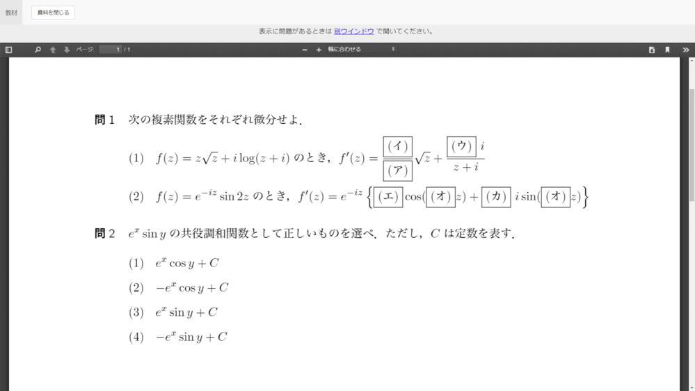 【大学数学 複素解析の問題です】 下の写真の問題が分かりません。 どなたか教えていただけないでしょうか?