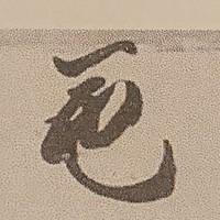 古文書解読 画像の文字は何という字(漢字?)ですか。お解りになる方いらっしゃいますか。