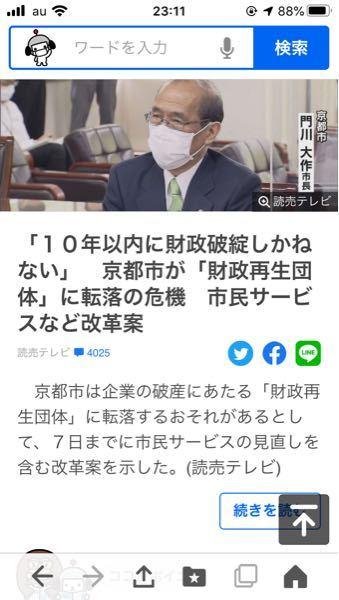 京都市が財政破綻するかもというが 京都市議って 1500万くらいもらっていると ネットに書いて...