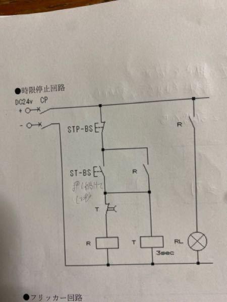 有接点シーケンスについて 時限停止回路(画像のもの)の仕組みについて教えてください