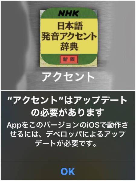 アプリ「NHK日本語発声アクセント辞典」が、今回iOSをアップデートをしたら使えなくなりました。 appStoreでアプリ名を探しても出て来ません。 アイコンをタップしても、デベロッパがアップデートしないと使えないと表示されます。 このまま使えなくなってしまうのでしょうか? アプリの価格としては安い物ではないのですし、仕事上使えないのは困るのですが… 発信元のNHKが更新しないと、このまま泣き寝入り事案ですか?
