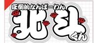 ジャニーズの文字うちわを作りたいのですが、このように型紙を作るアプリを教えて頂きたいです。 有名なアプリは試しましたが画像のように作ることができませんでした。回答よろしくお願い致します。  なにわ男子 ジャニーズ 文字うちわ 量産型ヲタク ジャニヲタ 関西ジャニーズJr.